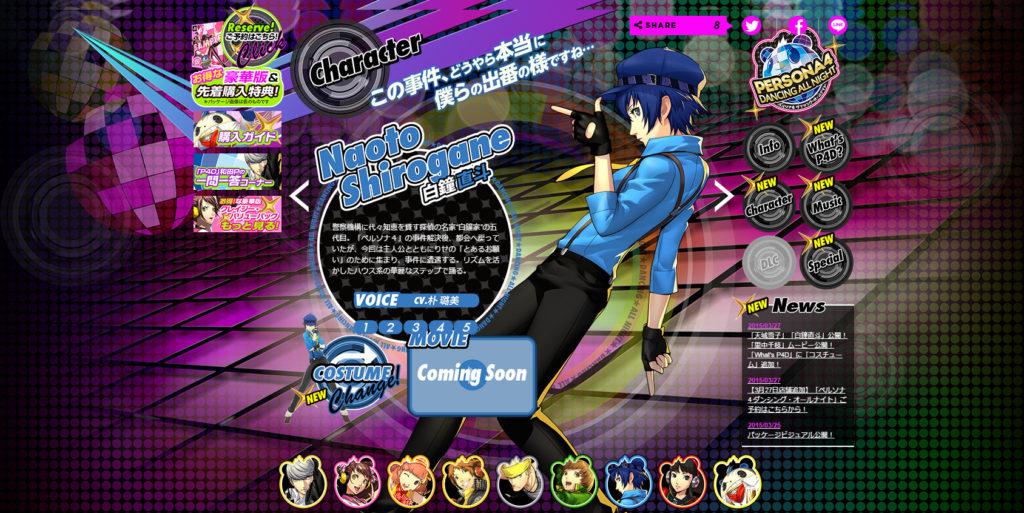Persona-4-Dancing-All-Night-Naoto-Character-Page