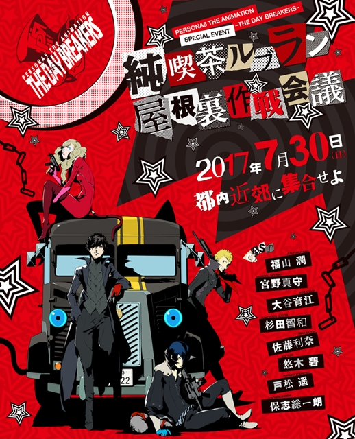 persona-5-the-day-breakers-event