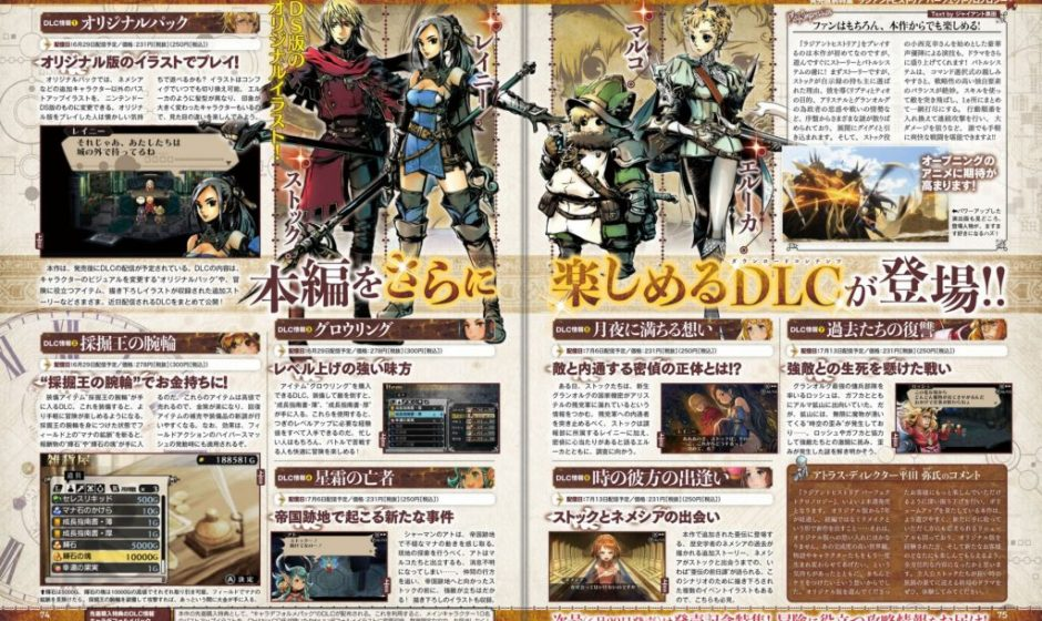 Radiant Historia: Perfect Chronology, programmazione DLC