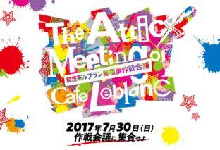 Online il sito dell'evento Attic Meeting of Cafe Leblanc, annunciato merchandise