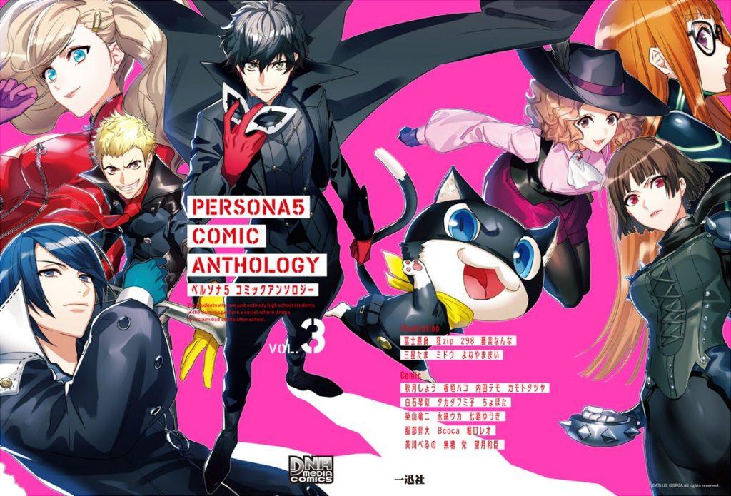 Persona 5 Anthology