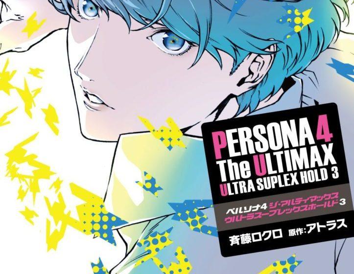 Cover del volume 3 del manga di Persona 4 Arena Ultimax