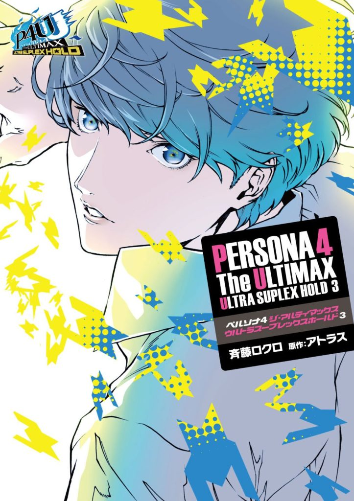 Volume 3 Manga Persona 4 Arena Ultimax