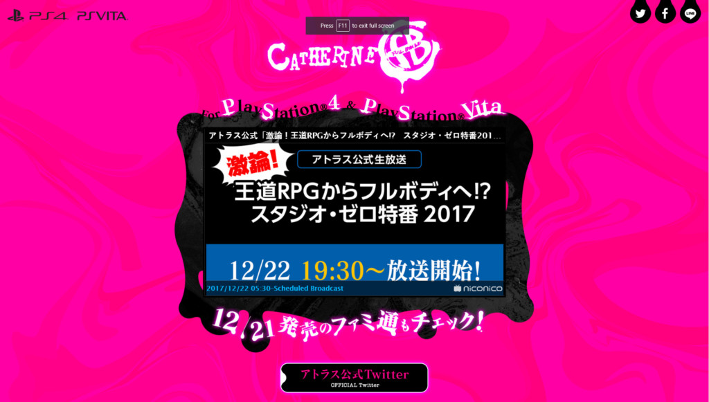 Atlus annuncia Catherine Full Body