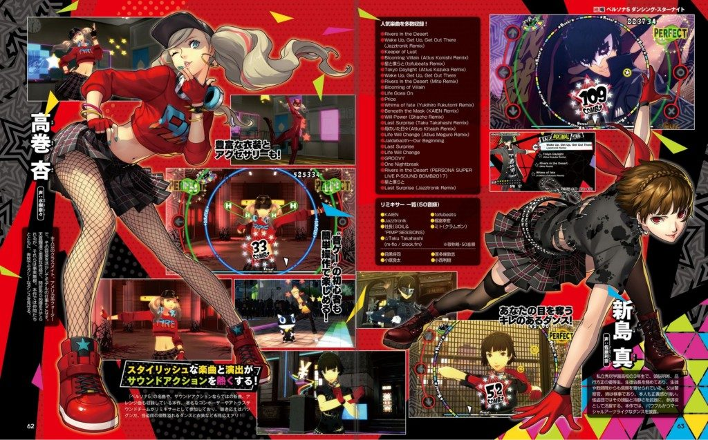 Persona 5 Star Night, scans