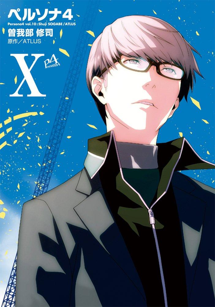 Persona 4, Volume #11