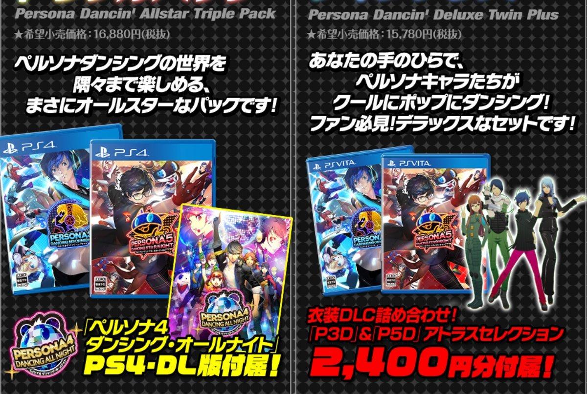 Persona 3 Dancing Moon Night & Persona 5 Dancing Star Night, edizione speciale + DLC