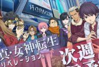 Un riepilogo post-uscita di Dx2 Shin Megami Tensei: Liberation