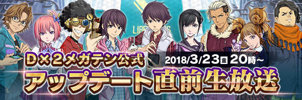 Dx2 SMT: Liberation, livestream banner