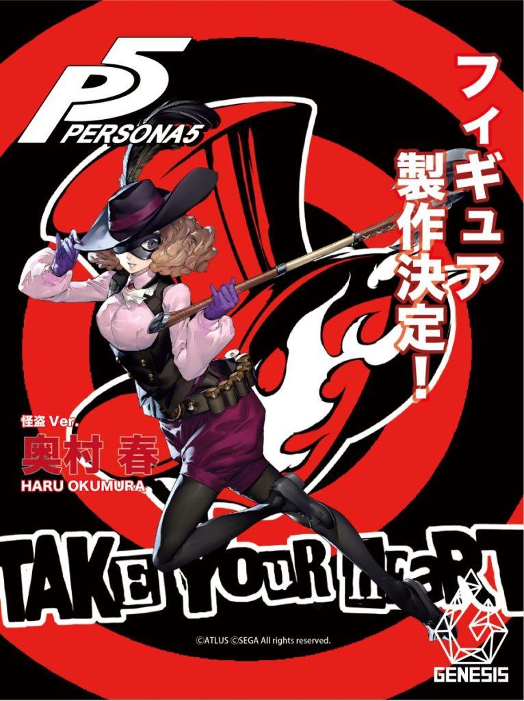Haru Okumura figure