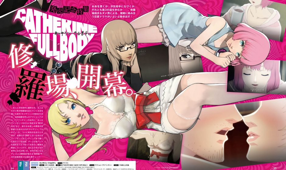 Catherine: Full Body, scans per il lancio