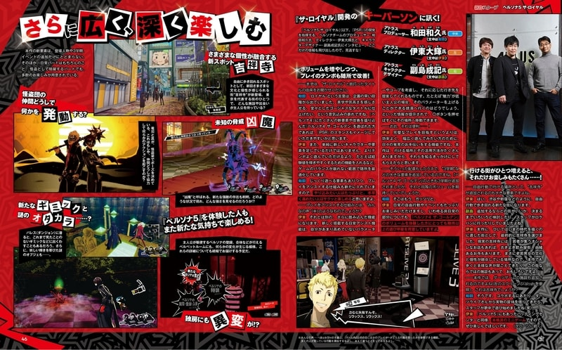 Persona 5 the Royal, scans